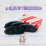 【TOYOTA原廠】SOLEMIO 前/後煞車來令片