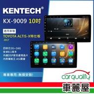 【KENTECH】TOYOTA ALTIS-X特仕版 2017 專用 10吋導航影音安卓主機(KX-9009)