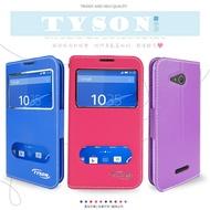 Sony Xperia  E4g  尊系列 雙視窗皮套/保護套/手機套/保護手機/免掀蓋接聽/軟殼