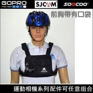 新款多功能 胸前帶有口袋  ,   適用於GOPRO 山狗 SJ4000 SJ5000 SJ7000 SJ9000系列配