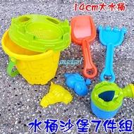 紅豆批發玩具/14cm大水桶沙堡組玩具模型/沙灘戲水玩沙堆沙工具/浴室洗澡玩具玩沙海邊游泳玩水必備