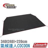 【美國 Coleman】氣候達人COCOON專用地布(340(240)×220cm).專用地墊.遮陽防雨墊/CM-10480