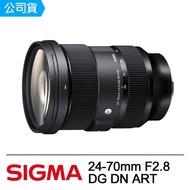 【Sigma】24-70mm F2.8 DG DN ART(公司貨)