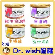 【SEEDS惜時】貓罐頭《Dr.wish 愛貓調整配方》貓罐 85g
