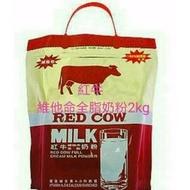 紅REDs紅牛  維他命全脂奶粉2kg
