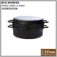 日本 Ecomo Cotto Cotto X Oisei 南部鐵器萬用鐵鍋 厚重鍋蓋 鐵鍋