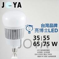 LED燈泡 35W 55W 75W 高光效 LED大瓦數燈泡 台灣品牌-亮博士 大球泡 LED燈泡●JOYA燈飾