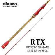 【OKUMA】RTX Rock Game 阿提斯 岸拋大根竿-8尺H(岸拋天亞/重根釣法適用)