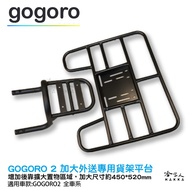 Gogoro 2 EC 05 專用貨架 加大貨架 置物架 後貨架 外送 送貨 Gogoro2  EC-05  哈家人