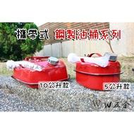 【W五金】附發票❤️台灣製造❤️油桶 汽油桶 柴油桶 燃料桶 儲備油桶 鋼製 鋼制 5公升 10公升 5L 10L