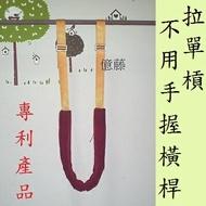 吊帶(單槓用)----【適用拉脊椎用室內單槓(與倒立機.倒吊機姿勢相反,可當虛擬跑步機健身車腳踏車)】