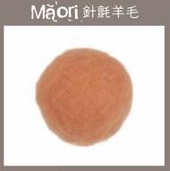 【天竺鼠車車羊毛氈材料】義大利托斯卡尼-Maori針氈羊毛DMR510粉橘