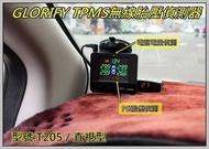 ☆近樹林土城區☆㊣港ㄉ汽車胎壓偵測器之神 TPMS~~CRV4 YARIS FOCUS MK3 MK2==MIT台灣製造