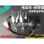 現貨包郵電動車防盜器 電摩 電瓶車48V-60V-72V報警器 鎖電機雙遙控器