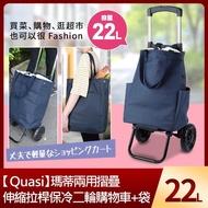 【Quasi】瑪蒂兩用摺疊伸縮拉桿保冷二輪購物車+袋22L