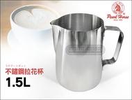快樂屋♪ 《日本寶馬牌》#304不鏽鋼拉花杯.奶泡杯 1.5L 1500ml 可搭磨豆機.摩卡壺.虹吸做花式咖啡 營業用大容量鋼杯