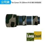 【Lenscoat】for Canon 70-200mm F4 IS 砲衣 綠色迷彩 鏡頭保護罩 鏡頭砲衣 打鳥必備 防碰撞(公司貨)