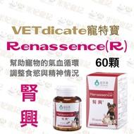 【米妃寵記】vetdicate寵特寶腎興 Renassence(R)  中草本配方 腎臟 腎衰竭 腎病調理 腎貓 腎犬