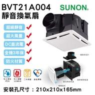 =優惠折扣碼= 三年保固 BVT21A004 建準電機 SUNON DC直流變頻 靜音換氣扇 浴室抽風機 全電壓