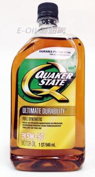 QUAKER STATE 5W50 快克機油 ULTIMATE DURABILITY 全合成機油