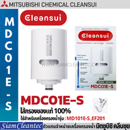 MITSUBISHI CLEANSUI ไส้กรองน้ำรุ่น MDC01E-S (EFC21) ใช้กับเครื่องกรองน้ำรุ่น MD101E-S (EF201) (ตัวแทนจำหน่ายอย่างเป็นทางการ )