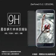 霧面鋼化玻璃保護貼 ASUS ZenFone 3 ZE520KL Z017DA 5.2吋 抗眩護眼/凝水疏油/手感滑順/防指紋/強化保護貼/9H硬度/手機保護貼/耐磨/耐刮