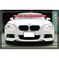 BMW 威鑫汽機車精品 BMW F20 F21 專用霧燈一組特價2000元 大包圍水箱罩 尾翼 空力套件 HID LED