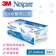 3M 7660C 醫用口罩-50片盒裝(粉藍)
