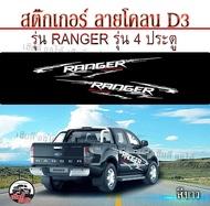 สติ๊กเกอร์ สติ๊กเกอร์แต่งรถ ฟอร์ดเรนเจอร์ Ford ranger สติ๊กเกอร์ติดรถ 4 ประตู สติ๊กเกอร์ติดข้าง โลโก้ RANGER สีขาว (1ชุด 2ข้าง) สติ๊กเกอร์ติดรถยนต์ ติดรถกระบะ อุปกรณ์แต่งรถยนต์ สติ๊กเกอร์งานPVC สินค้าพร้อมส่ง