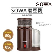 【SOWA 首華】可調粗細研盤電動磨豆機(SJE-KYR150)