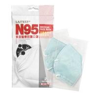 🛒[ 現貨 ]萊潔 N95醫療防護口罩 顏色隨機 (2入/單包)【杏一】
