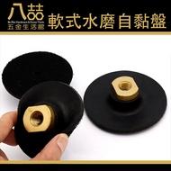 軟式水磨自黏盤 軟式乾磨片 水磨片 使用 4吋M10牙 砂輪機 凹面 凸面 拋光 研磨 玉石 磚 自黏盤 水磨盤 橡膠盤