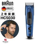 德國百靈BRAUN-理髮造型器HC5030 Hair Clipper ★送限量百靈剪髮圍裙