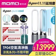 【1/25-31 dyson限時買就送】dyson 戴森 Pure Cool TP04 智慧空氣清淨機/風扇 病毒 防(時尚白 破盤優惠中)