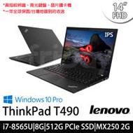 【ThinkPad】聯想T490 14吋/i7-8565U四核/8G/512G SSD/MX250 2G獨顯/Win10 Pro商務筆電/1年保(20N2CTO4WW)