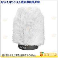@3C 柑仔店@ BOYA BY-P120 麥克風防風毛套 防風罩 收音 抗噪 內置長度120mm