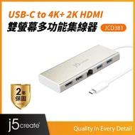 【j5create 凱捷】USB3.1 Type-C to 4K+ 2K HDMI雙螢幕多功能集線器-JCD381