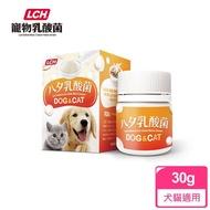 【LCH】寵物乳酸菌30g-犬貓保健食用1個月(調整毛孩腸胃 增加抵抗力)