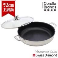 瑞士原裝 Swiss Diamond NONSTICK CLAD 瑞仕鑽石鍋32CM不鏽鋼雙耳主廚鍋