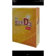 瑪里士維生素D3 (原名稱:善得維生素D3) 60顆