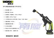 南慶五金 WORX 威克士  20V鋰電高壓清洗槍 (WU629.2)