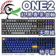 Ducky ONE 2 108鍵Horizon地平線Skyline天際線機械式鍵盤 硬派精璽