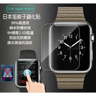 APPLE 蘋果 i Watch 智慧手錶超薄9H鋼化玻璃螢幕保護貼 適用38mm/40mm/42mm/44mm 2.5D電鍍玻璃膜