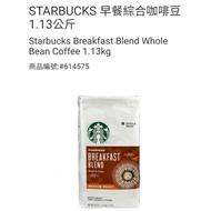 【代購】Costco Starbucks 早餐綜合咖啡豆 1.13kg