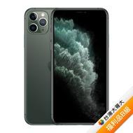 【送20W充電頭】Apple iPhone 11 Pro Max 64G (綠)【拆封福利品B級】(展示機)