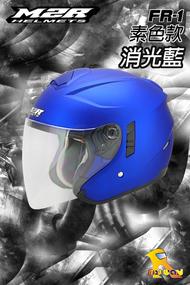 ~任我行騎士部品~M2R FR-1 消光藍 素色 FR1 3/4罩 安全帽 內藏墨鏡