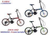 《意生》21速折疊車 X-FREE(AF勇士02)SHIMANO變速腳踏車3*7 摺疊車 褶疊車 折疊自行車 小摺 小折