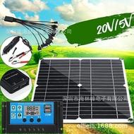 太陽能板太陽能電源太陽能發電400W太陽能板配套控制器高效充電 概念3C