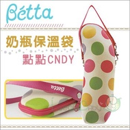 ✿蟲寶寶✿【日本Dr.Betta】現貨! 防碰撞/保溫/方便攜帶 Betta奶瓶保溫袋 - 糖果點點
