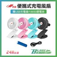 共田便攜式充電風扇 F10 迷你風扇 電扇 夾式風扇 附贈18650鋰電池/Micro USB充電線【刀鋒】